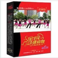 全民广场健身舞 第二季 10DVD 广场舞学习视频 光盘 软件