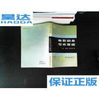 [二手旧书9成新]电影剧本写作基础. /【美】悉德.菲尔德 著 中国?