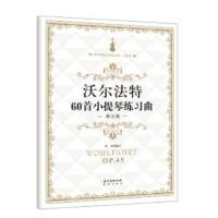沃尔法特60首小提琴练习曲 邓川 花城出版社 9787536084728 新华书店 正版保障