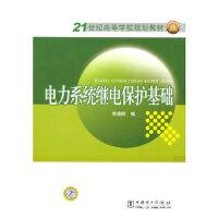 21世纪高等学校规划教材 电力系统继电保护基础,李晓明著,中国电力出版社,9787512303843【正版保证 放心购