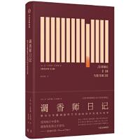 调香师日记:爱马仕专属调香师艾列纳的创作生活与哲学 让-克罗德艾列纳 中信出版社 9787508681016