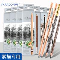 马可素描铅笔套装hb2b绘画碳笔碳条木炭条小学生2比马克铅笔4b8b14b美术用品软中硬初学者速写