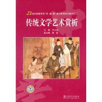 传统文学艺术赏析
