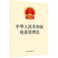 中华人民共和国疫苗管理法(32开本) 团购电话4001066666转6