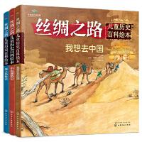 丝绸之路儿童历史百科绘本(套装3册)