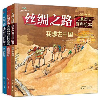 丝绸之路儿童历史百科绘本(套装3册) 中国科技馆巨献!从科技、文化、历史三个维度,再现古丝绸之路的繁荣景象。一部给孩子的世界地理启蒙书、丝路小百科、中国古代科技发展史!