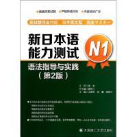 新日本语能力测试N1语法指导与实践(第2版) 王国华//张蕾//禹凤兰|主编:崔香兰