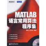 【旧书二手书9成新】MATLAB语言常用算法程序集(含光盘1张) 龚纯,王正林 9787121065705 电子工业出