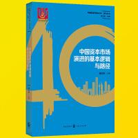 中国资本市场演进的基本逻辑与路径 胡汝银 中国改革开放40年研究丛书 中国证券市场 中国经济概况 经济学理论书籍