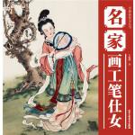 中国画技法丛书 名家画工笔仕女
