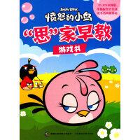 """愤怒的小鸟 """"思""""家早教游戏书"""