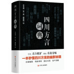 四川方言词典(精装)