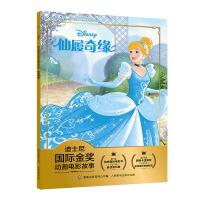迪士尼国际金奖动画电影故事 仙履奇缘