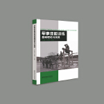 军事体能训练基础理论与实践