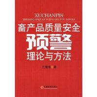 【旧书二手书9成新】畜产品质量安全预警理论与方法 孔繁涛 9787501791880 中国经济出版社