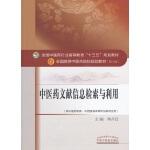 中医药文献信息检索与利用――十三五规划