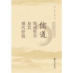 儒道情感哲学及其现代价值