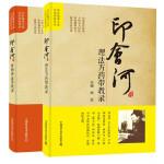 印会河临床带教实录系列(共2册)