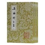 吴梅村全集(全三册)(平)(中国古典文学丛书)