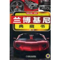 官方正版 兰博基尼典藏书 祝晓文 车博士 跑车品牌 中置发动机 全时四轮驱动越野