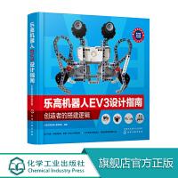 乐高机器人EV3设计指南 创造者的搭建逻辑 FLL明星教练教你搭乐高 掌握乐高搭建技巧及要领 激发乐高搭建创新思维 乐高