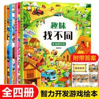 专注力训练书3-6岁找不同3-4-5-6岁全4册图画捉迷藏儿童逻辑思维训练书籍三岁宝宝四五岁游戏力全脑思维游戏智力开发