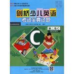 剑桥少儿英语考试全真试题(二级C)(含音带),外语教学与研究出版社,9787560069753