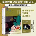 陪孩子走过初中三年(全新增订版)(新版)(2019版)