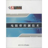 电阻焊控制技术 张勇