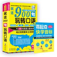 【正版二手书9成新左右】就这900句玩转口语 [美] 艾瑞克,[美] 杰西卡,方振宇,振宇英语教学研究中 海豚出版社,