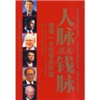 【正版二手书9成新左右】人脉就是钱脉 苏豫 中国华侨出版社