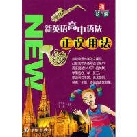 【二手书8成新】新英语高中语法正误用法 齐平昌,王辰 海豚出版社