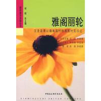 【二手书8成新】雅阁丽轮 洪颖,和晓蓉 中国社会科学出版社
