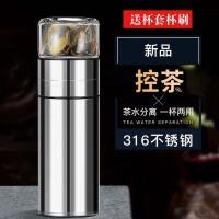 316不锈钢保温杯茶杯男士泡茶杯 过滤玻璃茶水分离杯子女便携