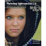 [二手旧书9成新]数码生活馆:Photoshop Lightroom探险之旅 (美)阿兰德,张瑜,杨燕超 978730