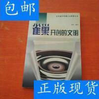 [二手旧书9成新]雀巢开创的文明 /春秋 中国统计出版社