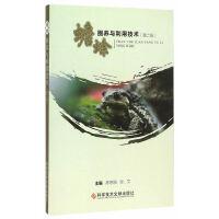 蟾蜍圈养与利用技术(第二版)