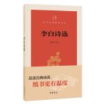 李白诗选(中华经典指掌文库)