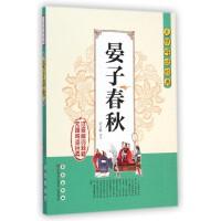 晏子春秋/无障碍读经典