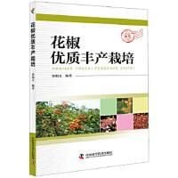 花椒优质丰产栽培 张和义 中国科学技术出版社 9787504678089