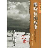 撒哈拉的故事,[台湾]三毛,哈尔滨出版社,9787806398791