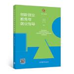 创新创业教育与就业指导,刘莲花、张剑波、张涛,高等教育出版社,9787040483321