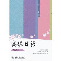 高级日语――精读篇(二)