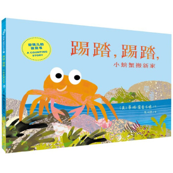 踢踏,踢踏,小螃蟹搬新家