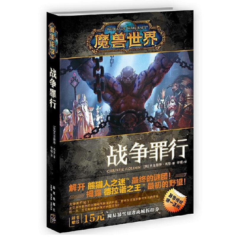 """魔兽世界-战争罪行(艾泽拉斯的所有英雄齐聚潘达利亚,参与对部落前酋长加尔鲁什进行的大审判,""""熊猫人之迷""""中谜团将在本书中揭晓!)"""