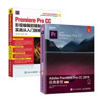 套装2册:Adobe Premiere Pro CC 2019经典教程+Premiere Pro CC影视编辑剪辑制作