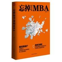 忘掉你学过的MBA 一本灵感四射的书,迎接你的是醍醐灌顶、幡然醒悟!