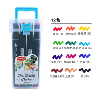 彩色马克笔12色套装油性记号笔儿童绘画勾线笔幼儿园美术工具材料 12色双头马克笔