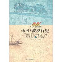马可波罗行纪 9787807534594 (意)马可・波罗,张�` 哈尔滨出版社