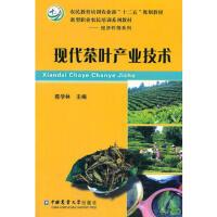 [95新正版二手旧书] 现代茶叶产业技术